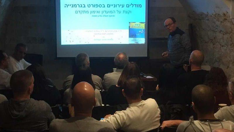 מנהלי אגפי הספורט בירושלים ובתל אביב מעשירים את הידע